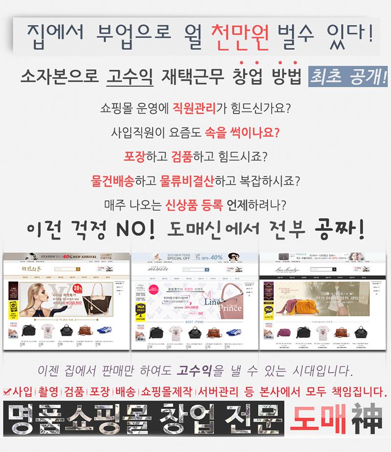 명품 쇼핑몰제작_v한국.jpg