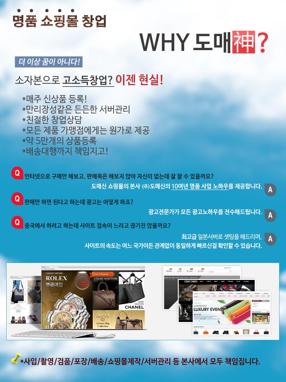 명품 쇼핑몰 제작(외).jpg