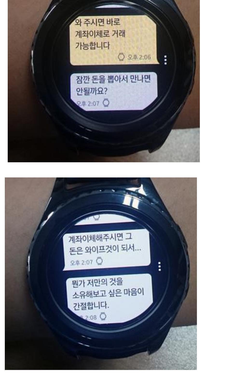유부남의 중고나라.png