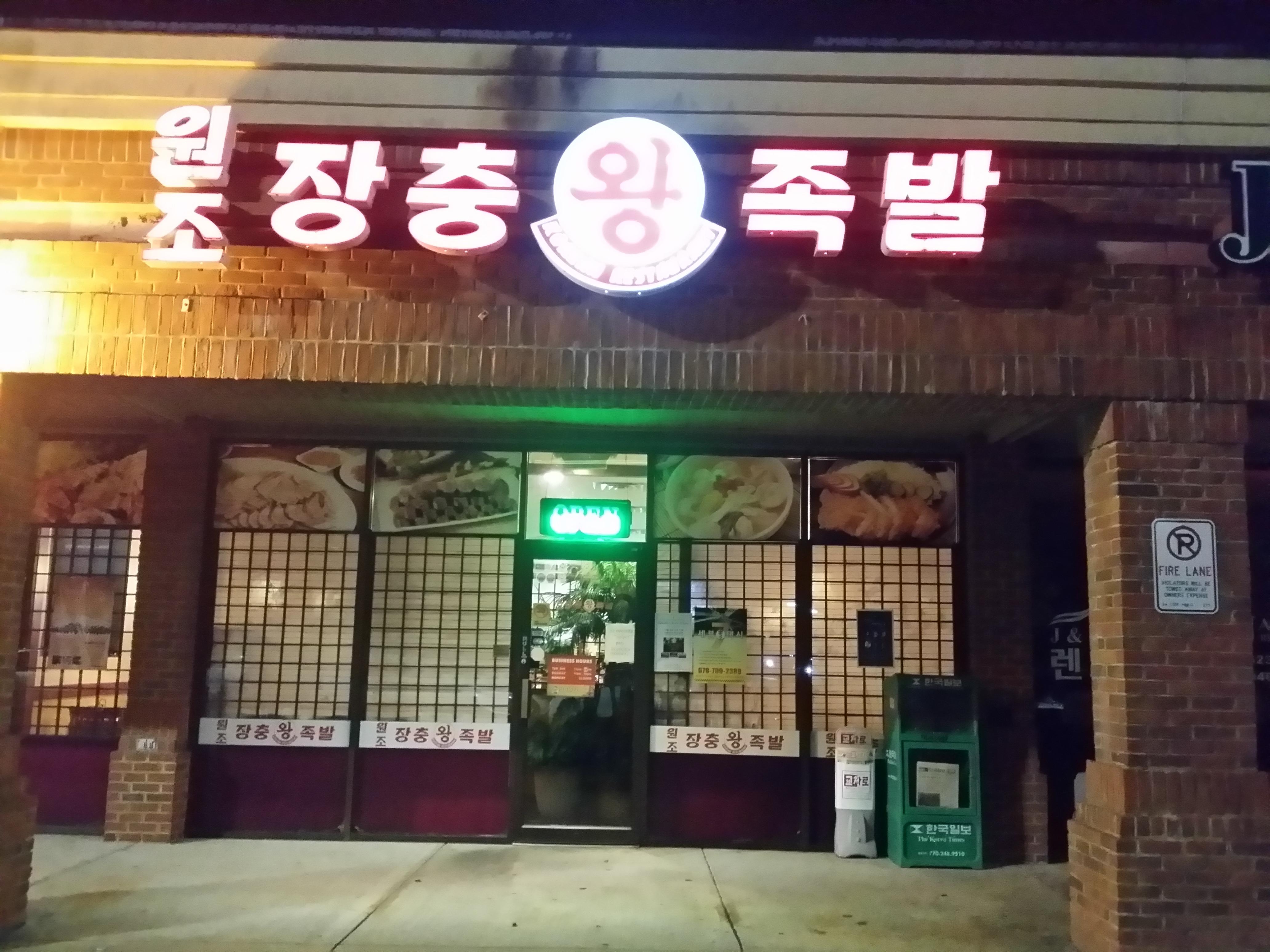 Jang Choong Dong Korean Restaurant.jpg