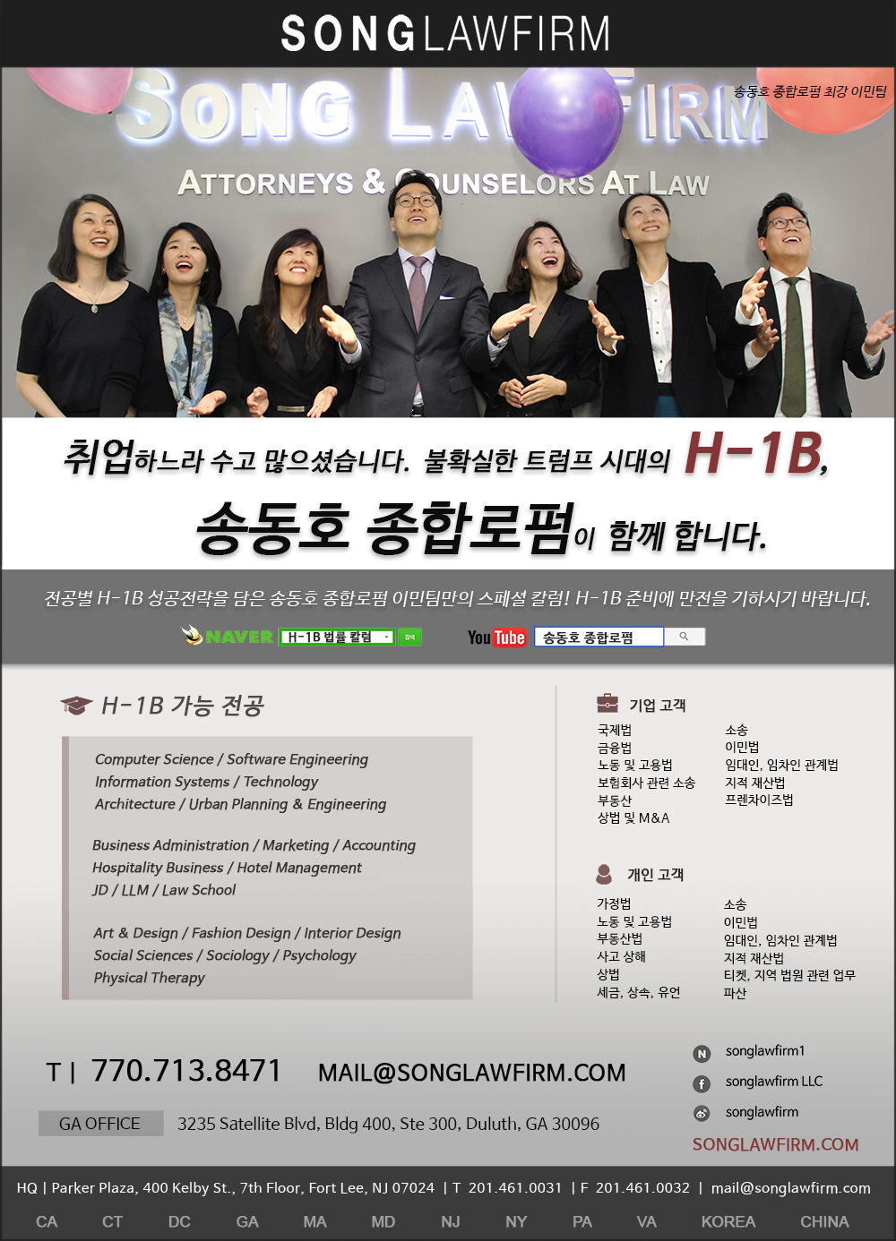 H1B 광고 for GA_20170208 for web(revised).jpg