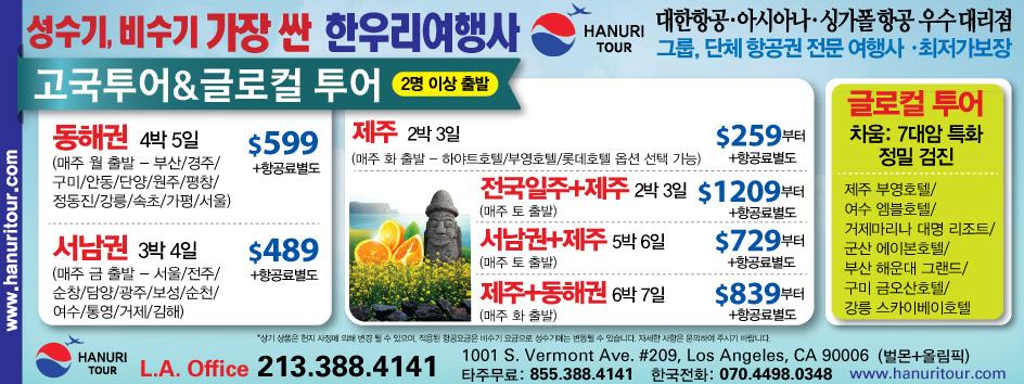 2100371-3단-한우리(고국)-0929.jpg