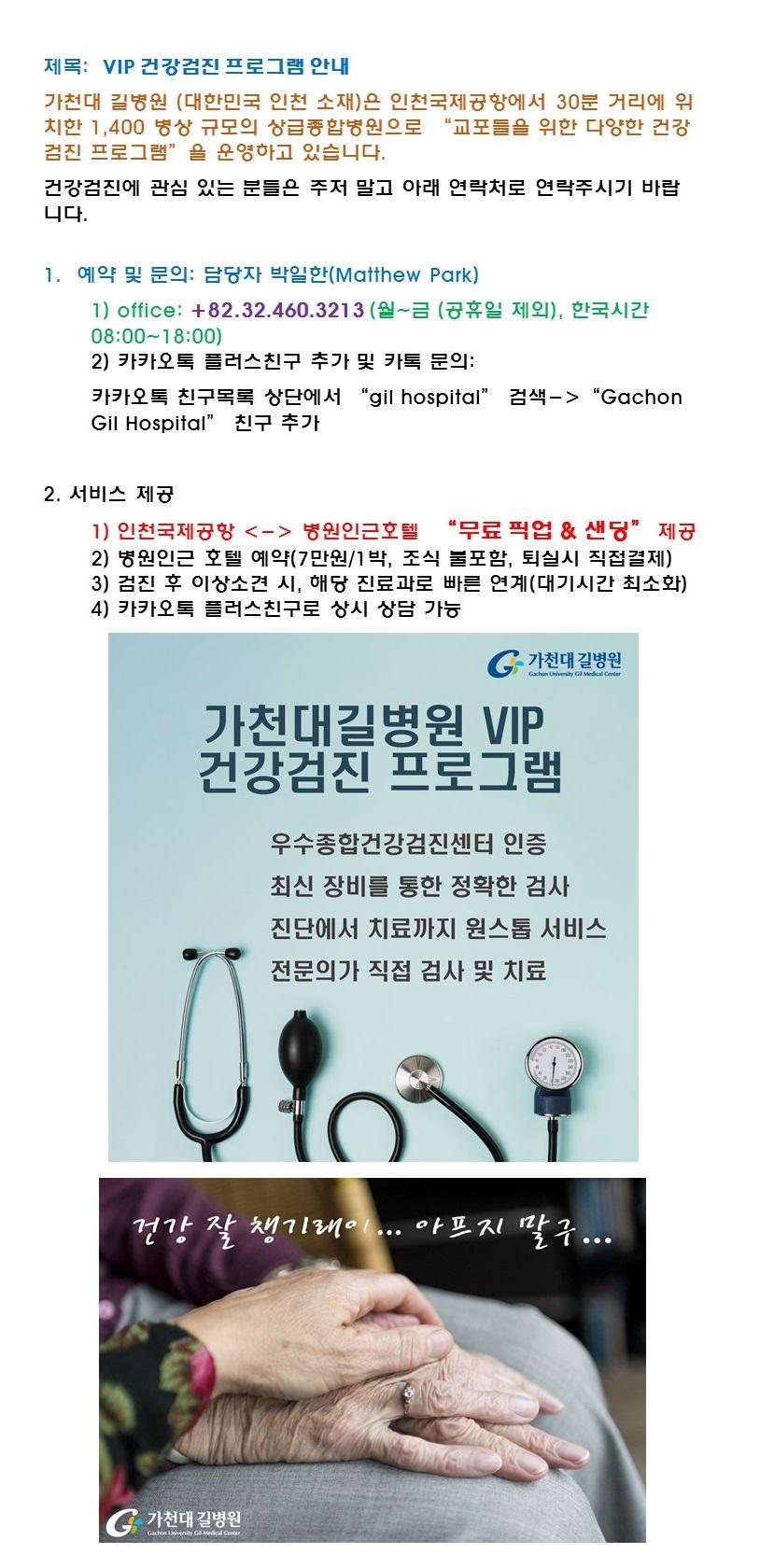 미국 건강검진 2.jpg