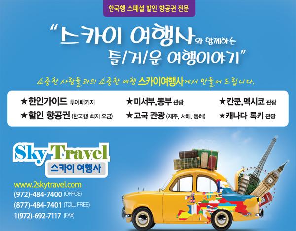 【세일】 인터넷보다 저렴한 할인 항공권!! ✈항공권 발권전 요금비교 필수!! www.2skytravel.com ☎972-484-7400 - 조지아주닷컴 광고·행사게시판 : Logo 4.jpg
