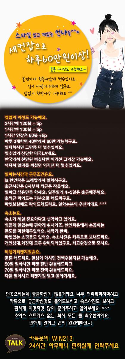 엘에이 노래방 도우미 한국.jpg