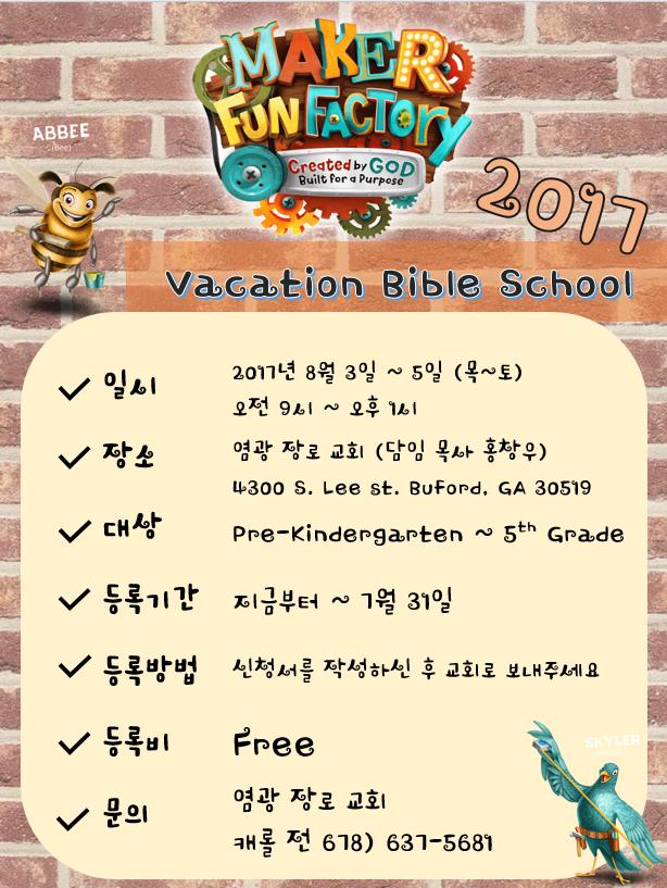 염광 장로 교회 VBS 여름성경학교.PNG