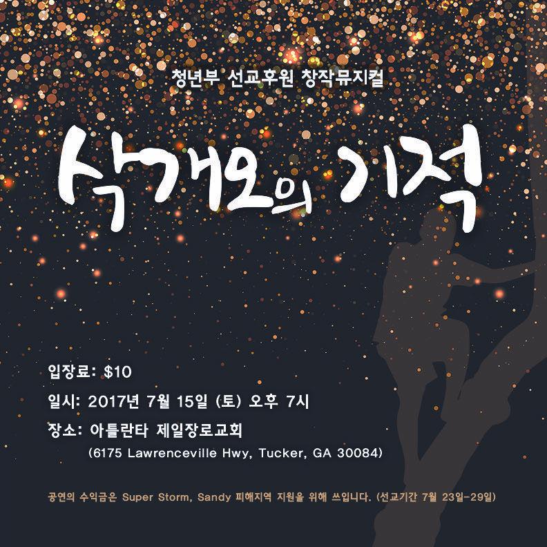 [아틀란타 제일 장로교회] 창작 뮤지컬 상영 - 선교기금마련 (2017년 7월 15일 오후7시).jpg