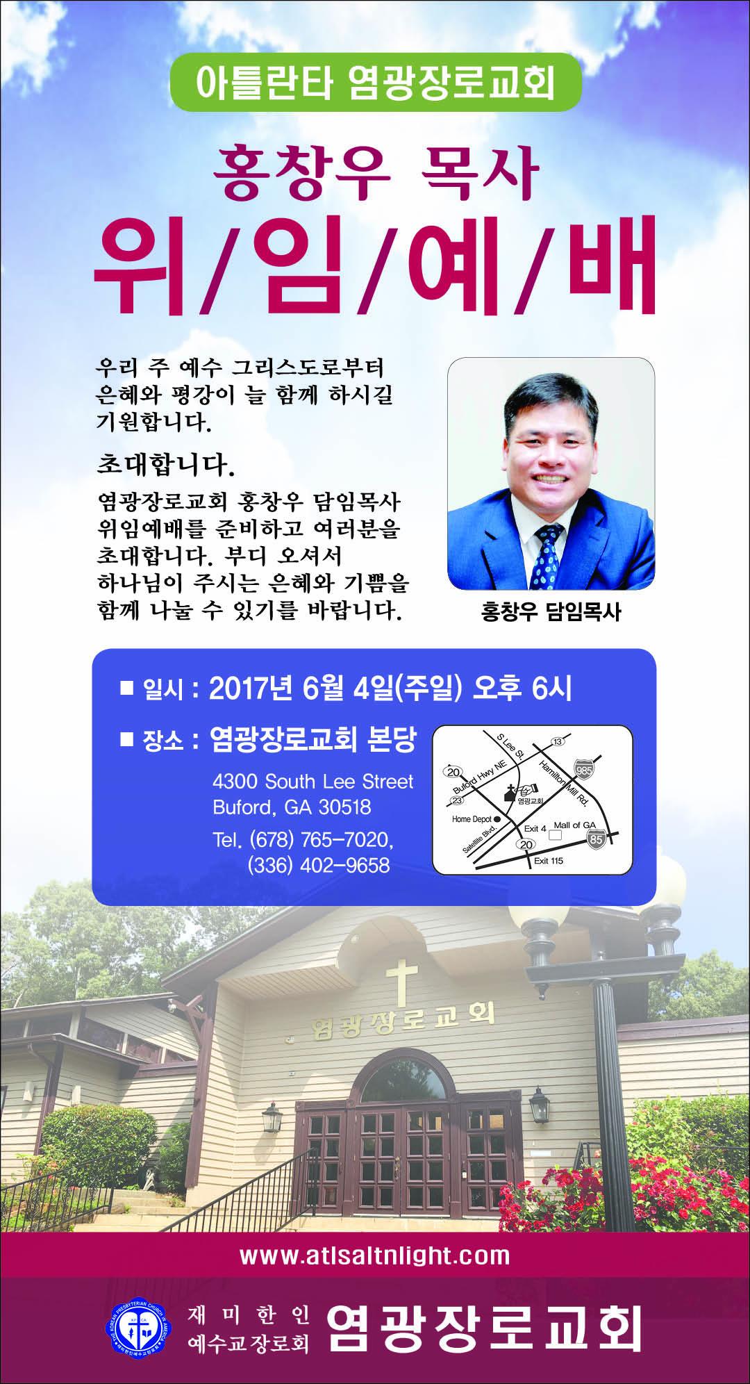 992_염광장로교회 위임예배_FC_수정_052517.jpg