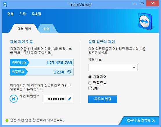 팀뷰어 (Team Viewer)4.jpg