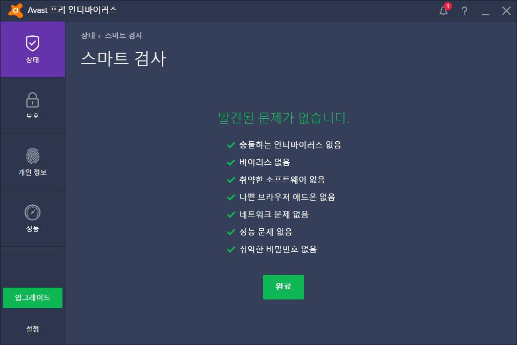 아바스트 무료백신 (Avast Free Antivirus)2.png