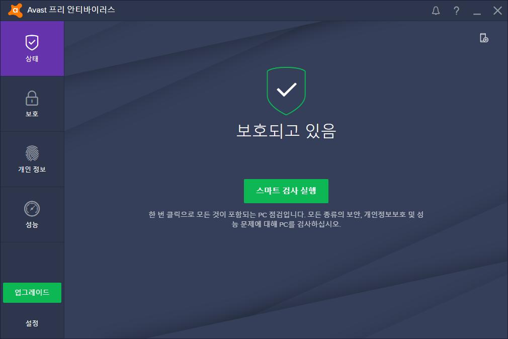 아바스트 무료백신 (Avast Free Antivirus)1.png