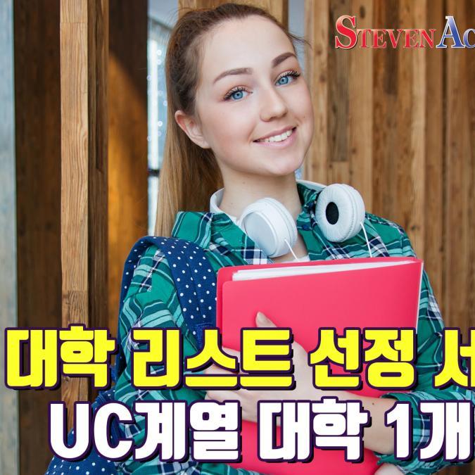 스티븐 아카데미 - 구인·구직 - 조지아주닷컴 : Thumbnail - 675x675 커버이미지