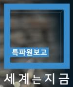 특파원 보고 세계는 지금 포스터