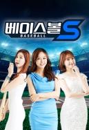 베이스볼S 포스터