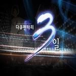 다큐멘터리 3일 포스터