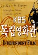 독립영화관 포스터