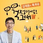 김제동의 톡투유 포스터