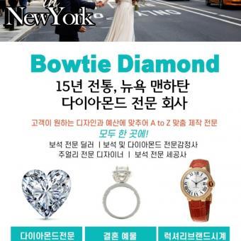 [결혼예물 & 맞춤 서비스 전문] 뉴욕 맨하탄 15년 전통의 보타이 다이아몬드 - 사고·팔고 - 조지아주닷컴 : Thumbnail - 340x340 커버이미지