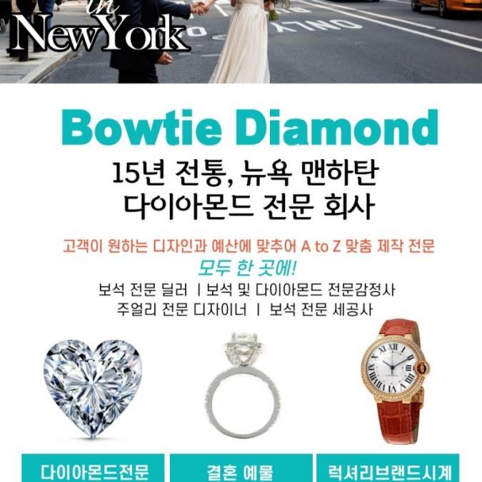 [결혼예물 & 맞춤 서비스 전문] 뉴욕 맨하탄 15년 전통의 보타이 다이아몬드 - 사고·팔고 - 조지아주닷컴 : Thumbnail - 675x675 커버이미지