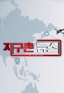지구촌 뉴스 포스터