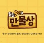 살림9단의 만물상 포스터