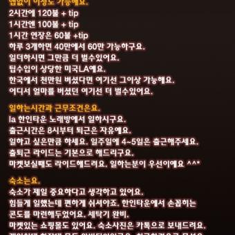한인타운 메타! 미국 LA 노래방 도우미 모집 (월1500만원) - 구인·구직 - 조지아주닷컴 : Thumbnail - 340x340 커버이미지