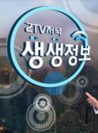 2TV 생생정보 포스터