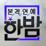 본격연예 한밤 포스터