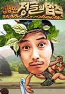 정글의 법칙 포스터