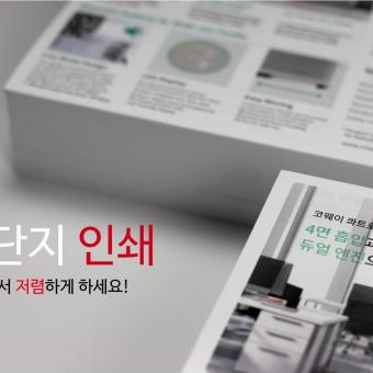 한미프린트  –  명함 인쇄, 전단지 인쇄  -  저렴한 가격  +  10% 디스카운트  +  무료배송 - 사고·팔고 - 조지아주닷컴 : Thumbnail - 340x340 커버이미지