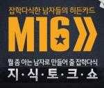 잡식남들의 히든카드 M16 포스터