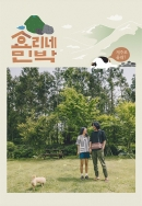 효리네 민박 포스터