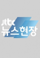 JTBC 뉴스 현장 포스터