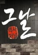 역사저널 그날 포스터