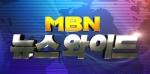 MBN 뉴스와이드 포스터