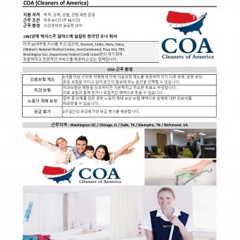 Cleaners of America - 구인·구직 - 조지아주닷컴 : Thumbnail - 340x340 커버이미지