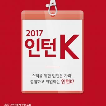2017 기아자동차 인턴K 모집 공고 - 구인·구직 - 조지아주닷컴 : Thumbnail - 340x340 커버이미지