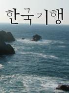 한국기행 포스터