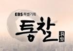 EBS 특별기획 통찰 포스터
