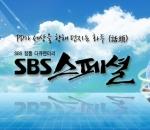 SBS 스페셜 포스터