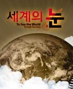 세계의 눈 포스터