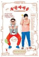주간 아이돌 포스터