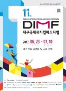 제11회 대구 국제 뮤지컬 페스티벌 어워즈 포스터