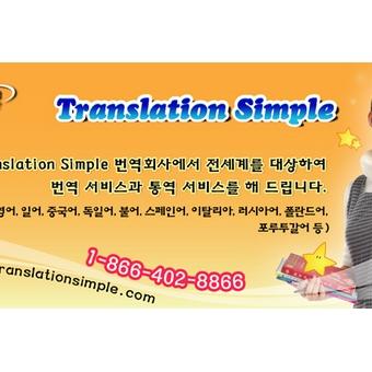 영상 번역 서비스 - 구인·구직 - 조지아주닷컴 : Thumbnail - 340x340 커버이미지