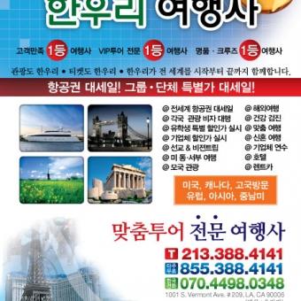 한국및 전세계 항공권 특가 한우리여행사(213-388-4141)-전 세계 최우수 공인 대리점 - 사고·팔고 - 조지아주닷컴 : Thumbnail - 340x340 커버이미지
