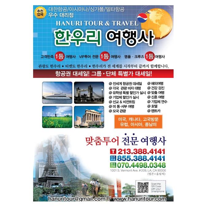 한국및 전세계 항공권 특가 한우리여행사(213-388-4141)-전 세계 최우수 공인 대리점 - 사고·팔고 - 조지아주닷컴 : Thumbnail - 675x675 커버이미지