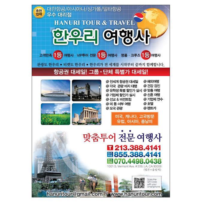 한국 및 전 세계  항공권 특가 한우리여행사(213-388-4141)-최우수 공인 대리점 - 사고·팔고 - 조지아주닷컴 : Thumbnail - 675x675 커버이미지