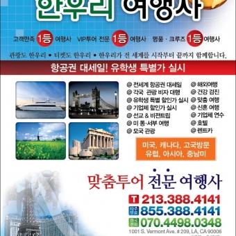 항공권 싼 한우리 여행사 - 사고·팔고 - 조지아주닷컴 : Thumbnail - 340x340 커버이미지