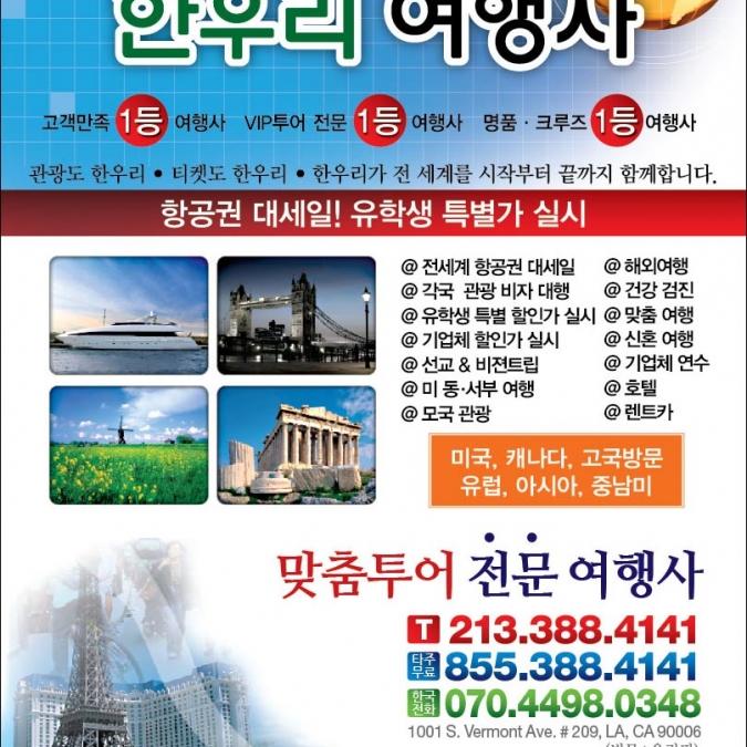 항공권 싼 한우리 여행사 - 사고·팔고 - 조지아주닷컴 : Thumbnail - 675x675 커버이미지