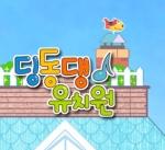 딩동댕 유치원 포스터